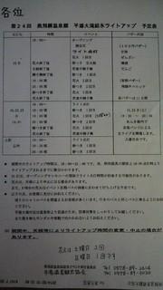 大滝ライトアップ日程表.JPG