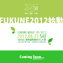 fukune2012come��.PNG